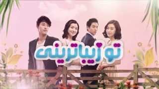 getlinkyoutube.com-You are so pretty - Soon on FARSI1 / تو زیباترینی - بزودی در فارسی1