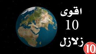 getlinkyoutube.com-اقوى 10 زلازل ضربت العالم
