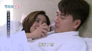 getlinkyoutube.com-【零距離戀愛】正希洆湞滾床告白篇