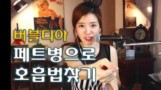 getlinkyoutube.com-물통으로 배우는 호흡법★버블디아