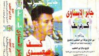 getlinkyoutube.com-Jaber Al Azab - Kaf 1 / جابر العزب - كف 1