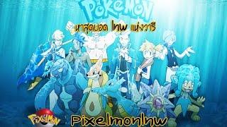 getlinkyoutube.com-Pixelmonlnw : เทพแห่งวารี สุดยอดนักฝึกโปเกมอนธาตุน้ำ