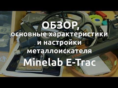 Minelab E-Trac PRO