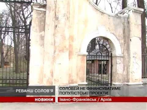 Реванш Солов'я (24 канал)