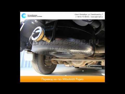 Перевод на газ Mitsubishi Pajero Sport I 03.10.2012