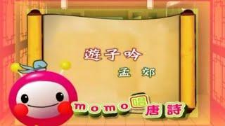getlinkyoutube.com-momo唱唐詩1【遊子吟】孟郊