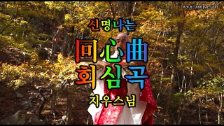 getlinkyoutube.com-和請(화청/Hwa-Chung)回心曲(회심곡/To purify the mind, music) - 지우스님(Monk, Ji-woo)