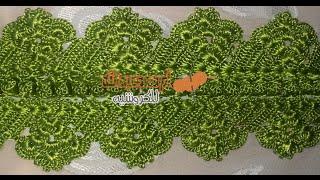 getlinkyoutube.com-كيفية عمل زواقة رائعة و جميلة بالكروشي / Randa / Crochet / مع أم سعد عبد الله