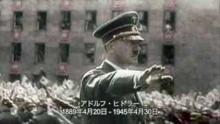 getlinkyoutube.com-大日本帝国 ドイツ イタリア 枢軸国の敗戦 ....パリは燃えているか