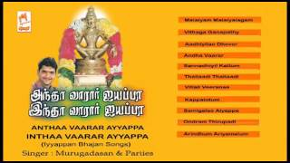 Antha Varar Ayyapa Intha Varar Ayyapa  Tamil Bajanai Songs   Music Juke Box