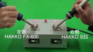 【HAKKO FX-600】驚異の熱回復率!