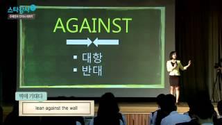 getlinkyoutube.com-EBS 스타강사 특강 제95회 주혜연 - 전치사 이야기