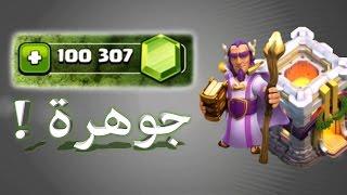 getlinkyoutube.com-100,000 ألف جوهرة - التاون هال 11 والملك الجديد !!