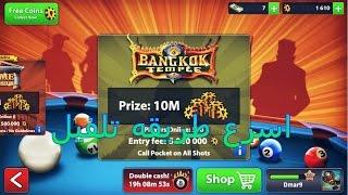 getlinkyoutube.com-قلتش تلفيل وكسب نقود في لعبة البلياردو 8 Ball Pool