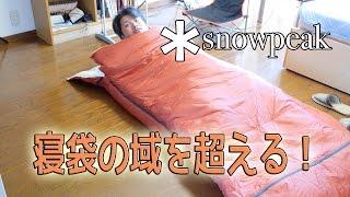 getlinkyoutube.com-【キャンプ道具】寝袋?布団!?snowpeakのオフトンがヤバい!【アウトドア道具】