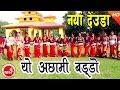 New Deuda Song 2073 | Yo Achhami Baddo - Lal Bahadur Dhami & Tika Pun | Ft.Ramila KarkiNabin Dhami