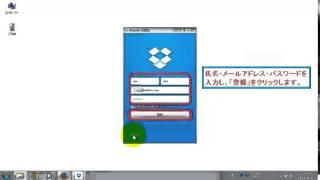 getlinkyoutube.com-Dropboxのパソコンでの使い方-インストール・保存・同期・2台目設定方法