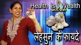 getlinkyoutube.com-लेहसुन के फायदे । Benefits of Garlic   Pinky Madaan  