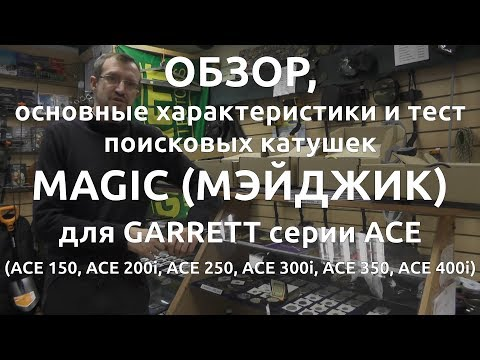 Катушка Magic 5 для Garrett ACE ALL