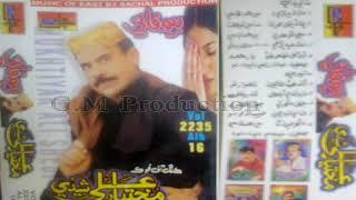 Jahein Manho Khe Asan Yaad / Full Song HQ / MUKHTIAR ALI SHEEDI  Volume 2235 Album 16 Bewafa
