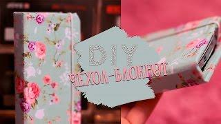DIY: Чехол на телефон в виде блокнота/Phone case|Fosssaaa