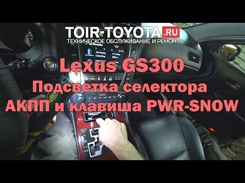 Lexus GS300. Замена подсветки селектора АКПП и клавиши PWR SNOW.