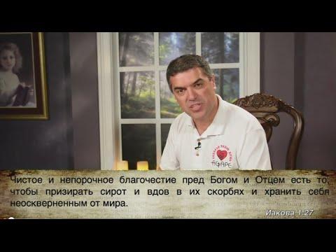 Библия о сиротах ч.2 - Александр Федорчук