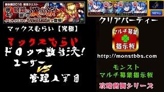 getlinkyoutube.com-【モンスト】ユーザーVS管理人軍団ムライドロップ数対決