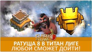 getlinkyoutube.com-Тх 8 в титане. Дойти сможет каждый | Clash of Clans