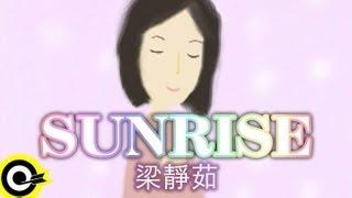 梁靜茹 Fish Leong【Sunrise】Official Music Video