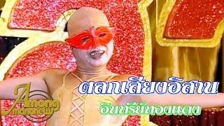 getlinkyoutube.com-ตลกเสียงอิสาน ตอน อินทรีย์ทองแดง