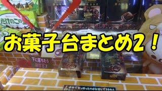 getlinkyoutube.com-UFOキャッチャー~お菓子台まとめ2~