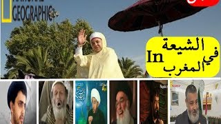 getlinkyoutube.com-شاهد لأول مرة!! أخطر فيلم عن الشيعة في المغرب LES SHITES AU MAROC