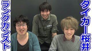 getlinkyoutube.com-【モンスト】タイガー桜井のランクがついにカンスト(ランク360)【BOX公開】