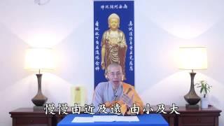 9/6/2013 - 定弘法师讲:《莲池大师西方发愿文》简讲