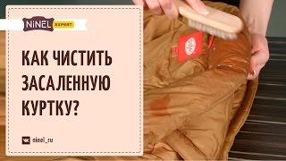 getlinkyoutube.com-Как почистить засаленную куртку? Как избавиться от засаленности?