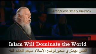 getlinkyoutube.com-قسيس روسي شهير يقول الإسلام سيعم العالم كله -Converts to Islam from all over the world