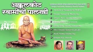 getlinkyoutube.com-Akalkot Swaminchi Paalkhi Marathi Swami Samarth Bhajan By Suresh Wadkar, Anuradha Paudwal I Juke Box