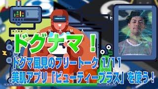 getlinkyoutube.com-【ドグマ】ドグナマ!1/11【水曜】