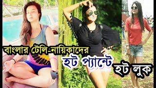 Hot Pant পরে বাংলার টেলি নায়িকারা | Bengali TV Actresses In Hot Pant | Tele Stars Hot Pant Sexy Look