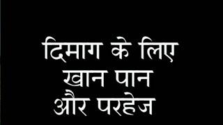 Dimag { Brain } Ke liye Kya Khana Ha Aur Parhej In Hindi | Dadi Aama Ke Nuskhe By HPS