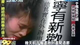 getlinkyoutube.com-台灣大搜索》千楓生死之謎 紅顏薄命