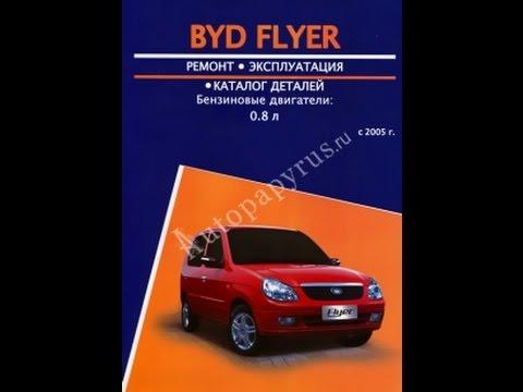 Руководство по ремонту BYD FLYER