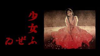 getlinkyoutube.com-【みきとP/ mikitoP】少女ふぜゐ /GUMIver.**ShojoFuzei/GumiVer.