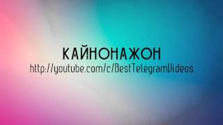 getlinkyoutube.com-Кайнонажон (хазил мусика)