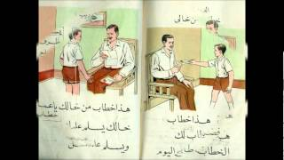 getlinkyoutube.com-احلى ذكريات الطفولة   كتاب القراءة 1980