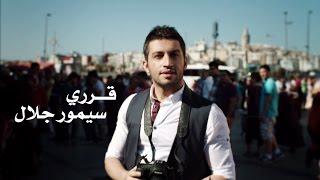 getlinkyoutube.com-سيمور جلال - قرري (فيديو كليب) | 2014