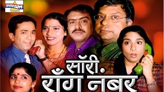 "getlinkyoutube.com-""Sorry Wrong Number"" - Marathi Comedy Natak"