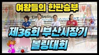 제36회 부산시장기 전국볼링대회 다시보기