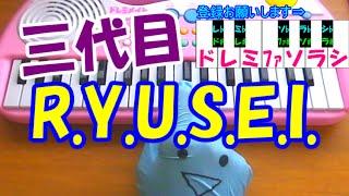 getlinkyoutube.com-1本指ピアノ【R.Y.U.S.E.I.】三代目J Soul Brothers from EXILE TRIBE 簡単ドレミ楽譜 超初心者向け